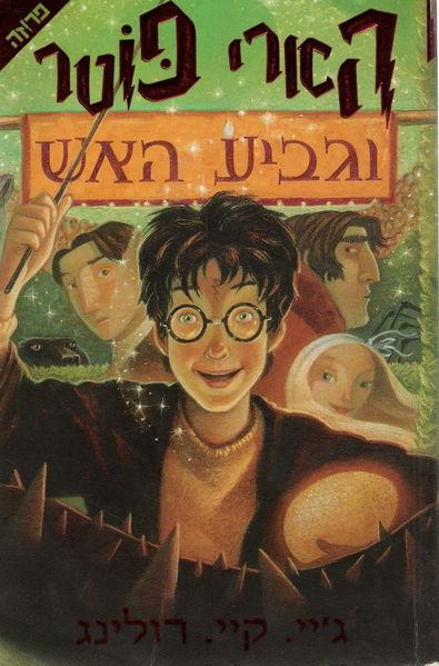 כריכת הספר הרביעי בעברית