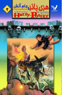 כריכת הספר הרביעי בפרסית