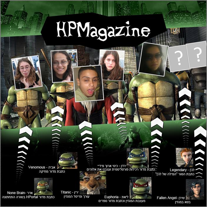 HPmagazine - הצוות