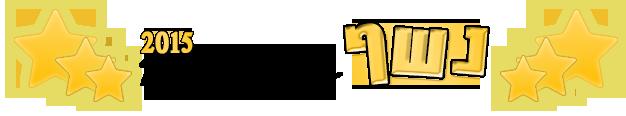 נשף משתמשי השנה 2015