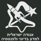 אגודה ישראלית למדע בדיוני ולפנטסיה