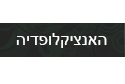 האנציקלופדיה