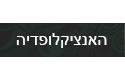 האנציקלופדיה