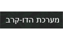 מערכת הדו-קרב